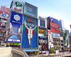 大阪の市街