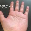 手汗がヤバい方へ!原因と危険な病気6つ!サラサラになる裏技とは?