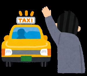 タクシーをとめる