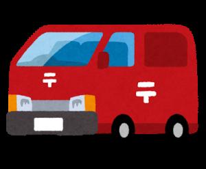 郵便局の車