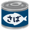 鯖の水煮の4つの栄養がズルい?23コの万能効果で心体共にMAX!