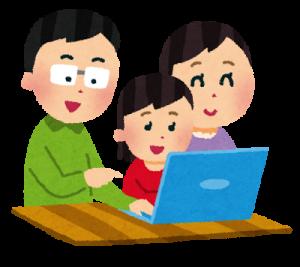 コンピューターと家族