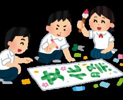 文化祭-生徒