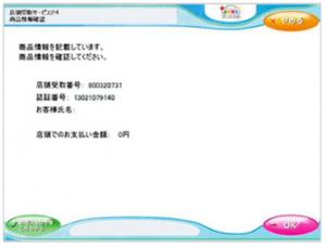ファミポートの画面2