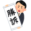 NHK受信料の未払い者に大号外ダ!滞納分は〇年で時効が成立?
